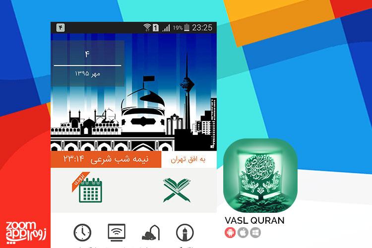 معرفی اپلیکیشن قرآن صوتی وصل در سایت ZOOMIT